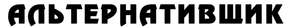 Альтернативщик